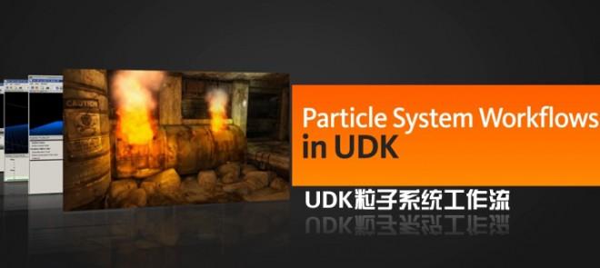 UDK粒子系统工作流