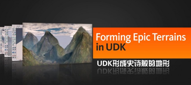 UDK形成史诗般的地形(Digital Tutors出品)