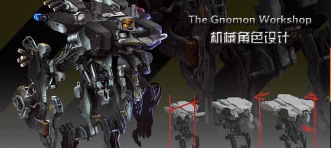 机械角色设计(Gnomon出品)