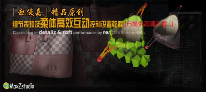 「赵俊嘉」精品原创_皮包模型材质细节表现及高级骨骼设置