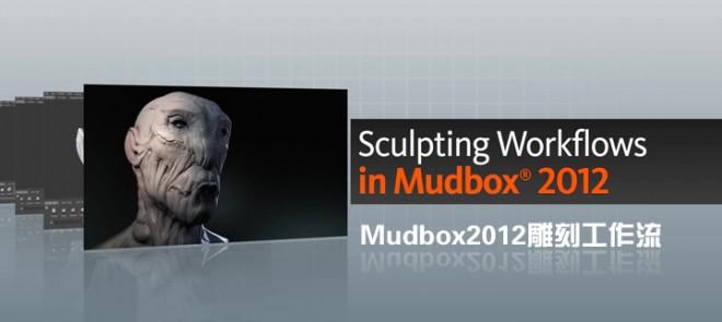 Mudbox2012雕刻工作流(Digital Tutors出品)
