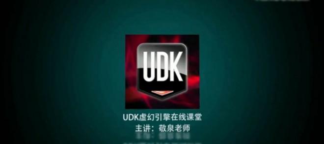 UDK虚幻3游戏制作实例课堂