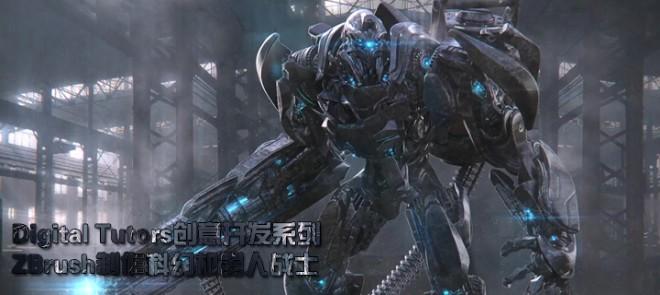 Digital Tutors创意开发系列ZBrush制作科幻机器人战士