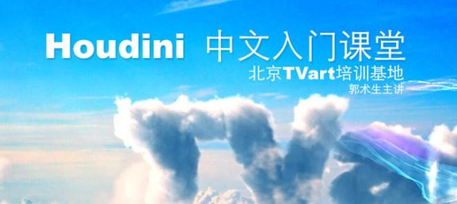 Houdini中文入门课堂(TVart培训基地)