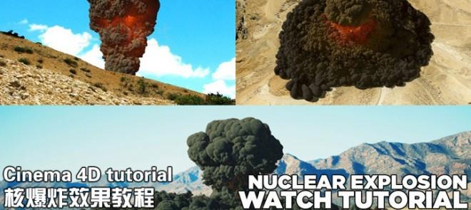 核爆炸效果教程(tutorial出品)