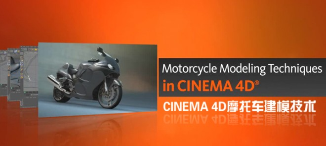 CINEMA 4D摩托车建模技术