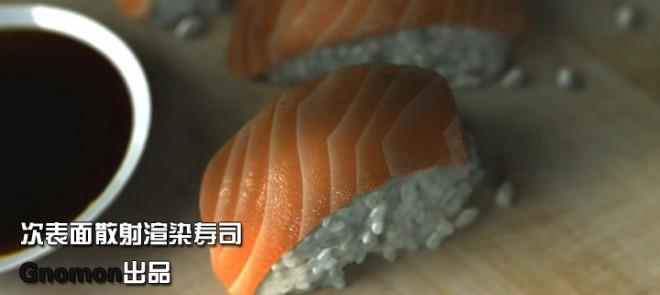 次表面散射渲染寿司(Gnomon出品)