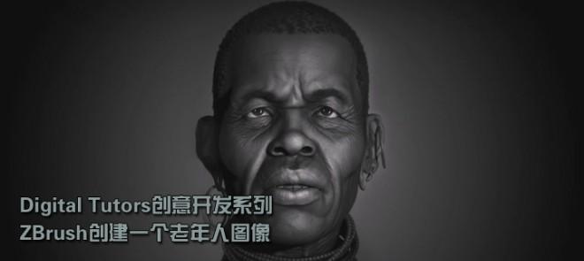 Digital Tutors创意开发系列ZBrush创建一个老年人图像