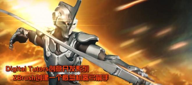 DT创意开发系列ZBrush创建一个概念机器弓箭手