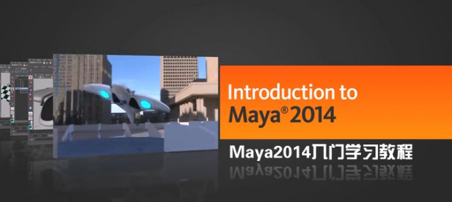Maya2014入门学习教程(Digital Tutors)
