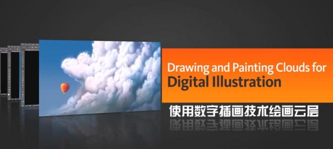 使用数字插画技术绘画云层(Digital Tutors出品)