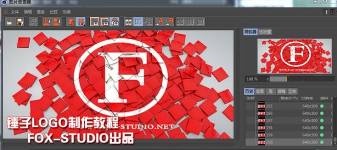 锤子LOGO制作教程(fox-studio出品)