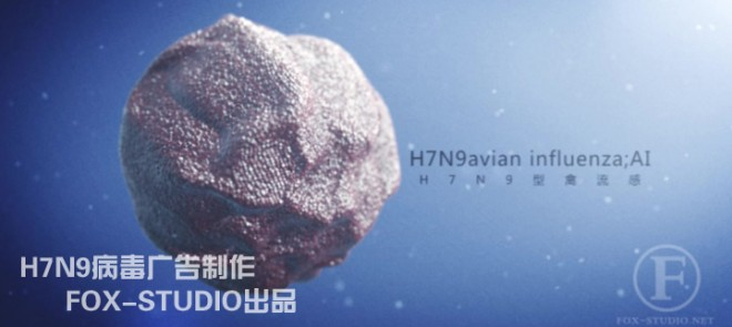 H7N9病毒广告制作(fox-studio出品)