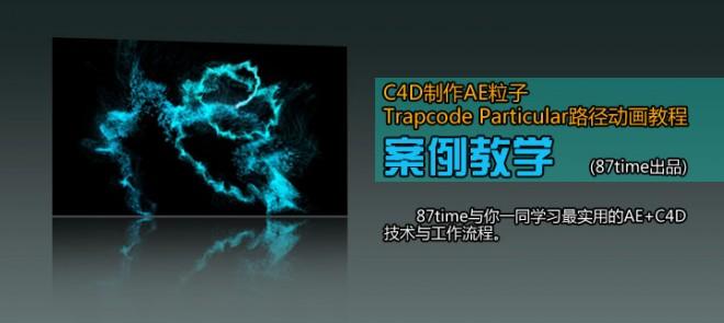 AE粒子Trapcode Particular路径动画