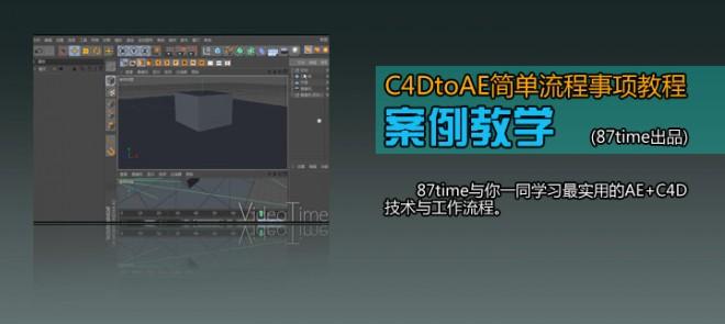C4DtoAE简单流程事项(87time出品)