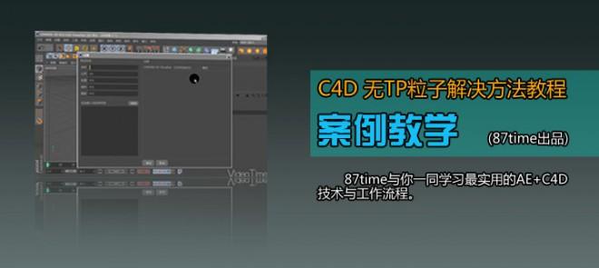 C4D无TP粒子解决方法