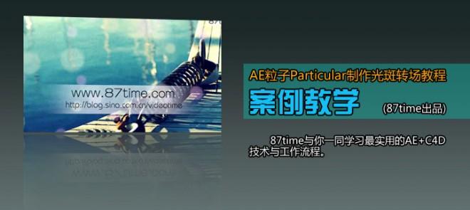 AE粒子Particular插件光斑转场