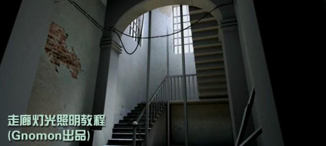 走廊灯光照明教程(Gnomon出品)