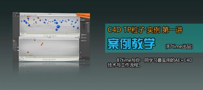 C4D TP粒子 实例第一讲(87time出品)