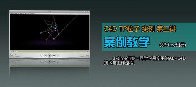 C4D TP���� ʵ�����(87time��Ʒ)