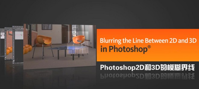 Photoshop 2D和3D的模糊界线(Digital Tutors出品)