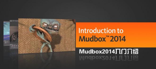 Mudbox2014入门介绍(Digital Tutors出品)