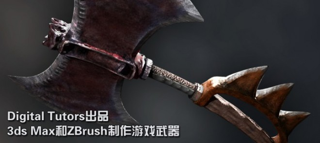3ds Max和ZBrush制作游戏武器