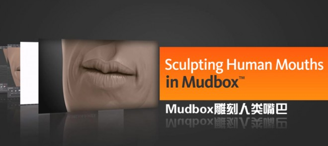 Mudbox雕刻人类嘴巴(Digital Tutors出品)