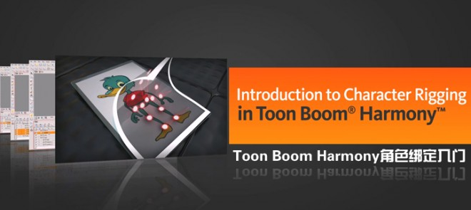 Toon Boom Harmony角色绑定入门教程