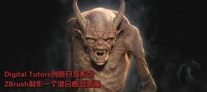 DT创意开发系列ZBrush制作混合概念恶魔