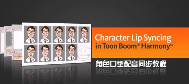 Toon Boom Harmony��ɫ��������ͬ���̳�(DT��Ʒ)