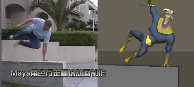 Maya角色行走翻墙动画制作
