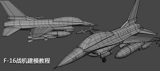 F16战斗机建模教程