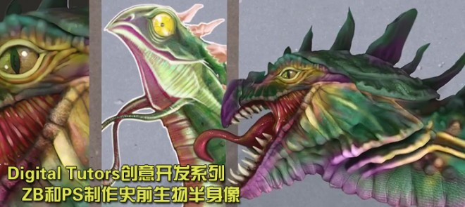 Digital Tutors创意开发系列ZB和PS制作史前生物半身像