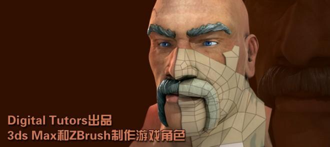 3ds Max和ZBrush制作游戏角色