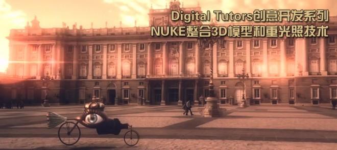 Digital Tutors创意开发系列NUKE整合3D模型和重光照技术