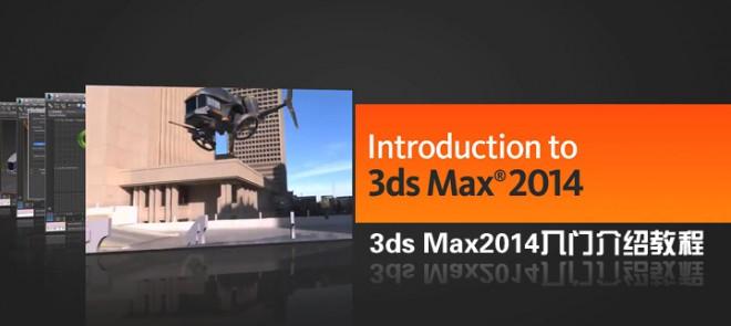 3ds Max 2014入门教程