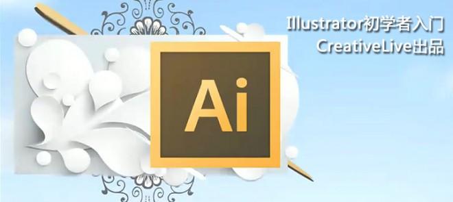 Illustrator初学者入门教程(CreativeLive出品)
