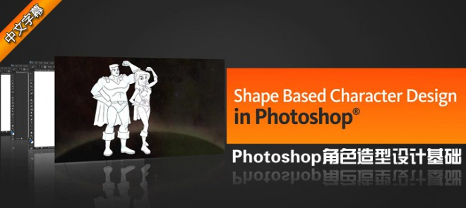 Photoshop角色造型设计基础(Digital Tutors出品)