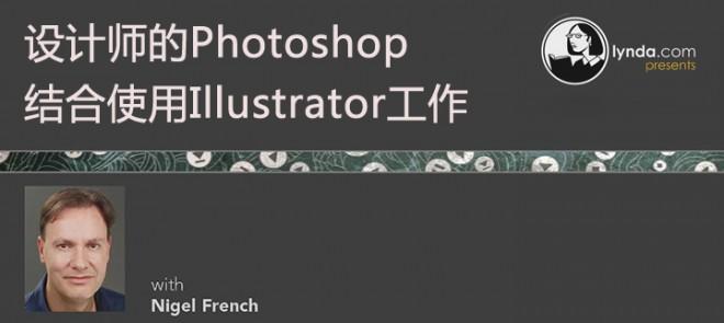 设计师的Photoshop-结合使用Illustrator工作(Lynda出品)