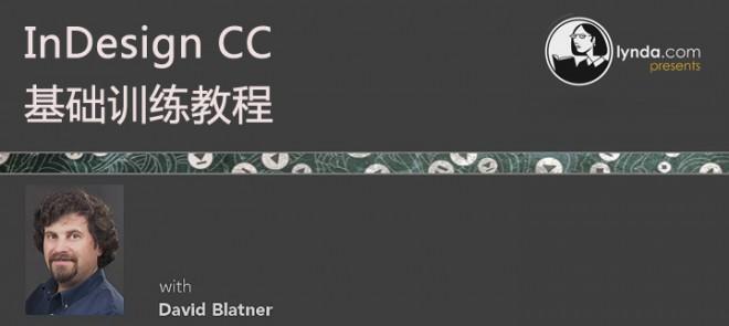 InDesign CC基础训练教程(Lynda出品)