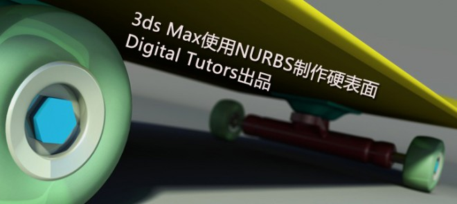3ds Max使用NURBS制作硬表面(Digital Tutors出品)