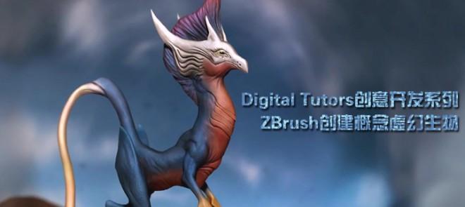 Digital Tutors创意开发系列ZBrush创建概念虚幻生物