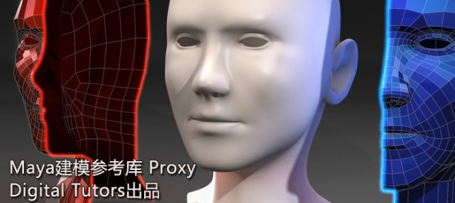 Maya建模参考库 Proxy(Digital Tutors出品)
