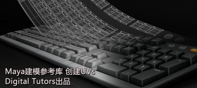 Maya建模参考库 创建UVs(Digital Tutors出品)