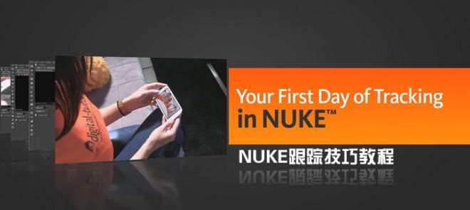 NUKE跟踪技巧教程(Digital Tutors出品)