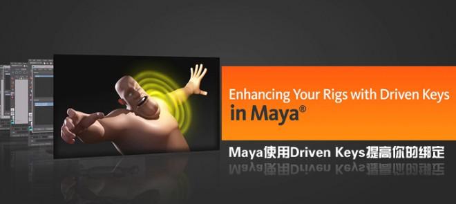 Maya使用Driven Keys提高你的绑定(Digital Tutors出品)