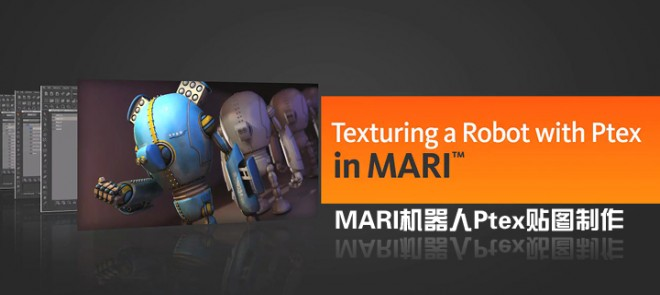 MARI机器人Ptex贴图制作教程(Digital Tutors出品)