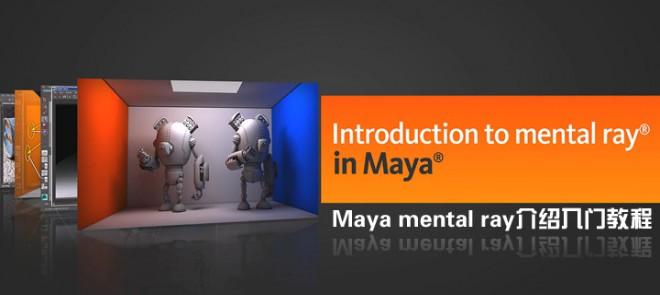 Maya2014 mental ray介绍入门教程(Digital Tutors出品)