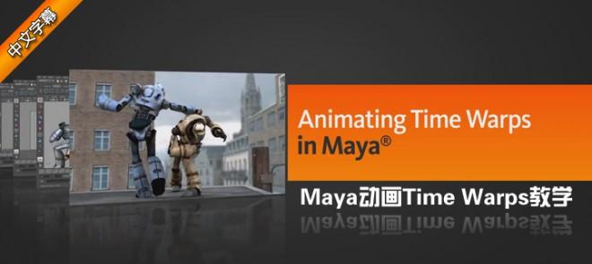 Maya动画时间扭曲教学